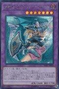 竜騎士ブラックマジシャンガール(新規イラスト)/シークレット(RC03-JP020)【☆New☆融合】
