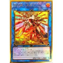 画像1: (新規イラスト)閃刀姫カガリ/プレミアムゴールドレア(RC03-JP028)【☆New☆リンク】