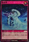 猛吹雪【ノーマル】{RD/KP02-JP050}《RD罠》