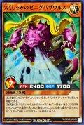 大くしゃみのゼニゲバザウルス【ノーマル】{RD/MAX2-JP008}《RDモンスター》