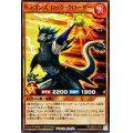 ドラゴンズロッククローザー【ノーマル】{RD/SBD2-JP003}《RDモンスター》