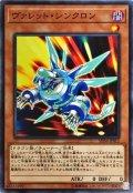 ヴァレットシンクロン/ノーマル(SD36-JP012)【☆New☆モンスター】