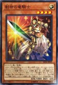 創世の竜騎士/ノーマル(SD36-JP019)【☆New☆モンスター】