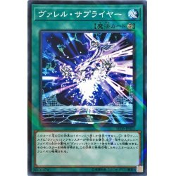 画像1: ヴァレルサプライヤー【ノーマルパラレル】{SD36-JP023}《魔法》