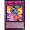ゼロデイブラスター/スーパー(SD36-JP033)【罠】