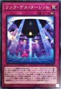 リンクデスターレット/ノーマル(SD36-JP036)【☆New☆罠】