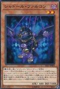 シャドールファルコン/ノーマル(SD37-JP004)【モンスター】