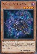 シャドールドラゴン/ノーマル(SD37-JP007)【モンスター】
