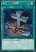 おろかな埋葬/ノーマル(SD37-JP029)【魔法】
