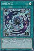影依融合/スーパー(SD37-JPP05)【魔法】