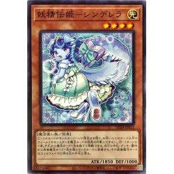 画像1: 妖精伝姫シンデレラ【ノーマル】{SD39-JP012}《モンスター》