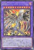 鎧皇竜サイバーダークエンドドラゴン【シークレット】{SD41-JPP01}《融合》