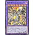 鎧皇竜-サイバーダークエンドドラゴン【ウルトラ】{SD41-JPP01}《融合》