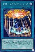 グローリアスナンバーズ【ノーマル】{SD42-JP029}《魔法》