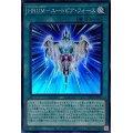 HRUMユートピアフォース【スーパー】{SD42-JPP05}《魔法》