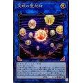 天球の聖刻印【レア】{SLT1-JP011}《リンク》