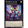 銀河眼の光波刃竜【ノーマル】{SLT1-JP022}《エクシーズ》