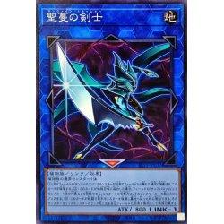 画像1: 聖蔓の剣士【スーパー】{SLT1-JP037}《リンク》