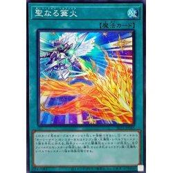 画像1: 聖なる篝火【スーパー】{SLT1-JP045}《魔法》