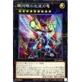 銀河眼の光波刃竜【ノーマルパラレル】{SLT1-JP022}《エクシーズ》