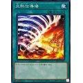 炎熱伝導場【ノーマル】{SLT1-JP007}《魔法》