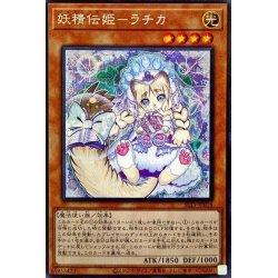 画像1: 〔状態B〕妖精伝姫ラチカ【シークレット】{SLT1-JP018}《モンスター》