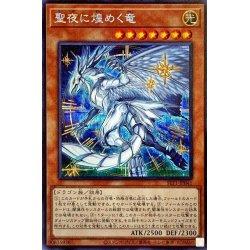 画像1: 聖夜に煌めく竜【シークレット】{SLT1-JP041}《モンスター》