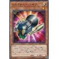 トルクチューンギア/ノーマル(SR10-JP018)【モンスター】