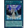 天空の聖水【スーパー】{SR12-JPP03}《魔法》