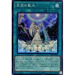 画像1: 天空の聖水【シークレット】{SR12-JPP03}《魔法》