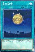 星の金貨/ノーマル(CP19-JP003)【魔法】