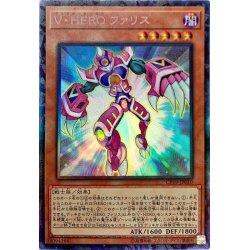 画像1: VHEROファリス/コレクターズレア(CP19-JP010)【モンスター】
