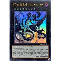画像1: No97龍影神ドラッグラビオン/ウルトラ(CP19-JP033)【エクシーズ】