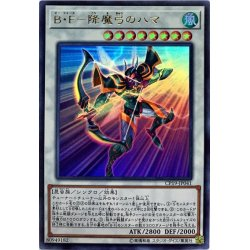 画像1: BF降魔弓のハマ/ウルトラ(CP19-JP041)【シンクロ】