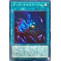 ☆SALE☆ダークオカルティズム/スーパー(DP22-JP004)【魔法】