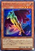 EHEROアダスターゴールド【スーパー】{DP22-JP013}《モンスター》