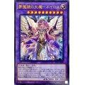 夢魔鏡の天魔ネイロス【ウルトラ】{WPP1-JP022}《融合》