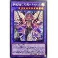 夢魔鏡の天魔ネイロス(日本版イラスト)【シークレット】{WPP1-JP022}《融合》