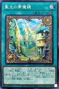 聖光の夢魔鏡【シークレット】{WPP1-JP023}《魔法》