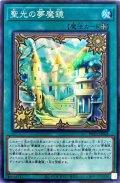 聖光の夢魔鏡【スーパー】{WPP1-JP023}《魔法》