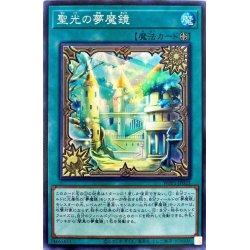 画像1: 聖光の夢魔鏡【スーパー】{WPP1-JP023}《魔法》