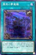 闇黒の夢魔鏡【シークレット】{WPP1-JP024}《魔法》