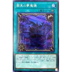 画像1: 闇黒の夢魔鏡【シークレット】{WPP1-JP024}《魔法》