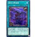 闇黒の夢魔鏡【スーパー】{WPP1-JP024}《魔法》