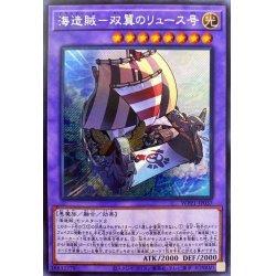画像1: 海造賊双翼のリュース号【シークレット】{WPP1-JP037}《融合》