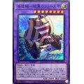 〔状態B〕海造賊双翼のリュース号【スーパー】{WPP1-JP037}《融合》
