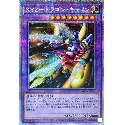 画像1: XYZドラゴンキャノン【プリズマティックシークレット】{WPP2-JPS01}《融合》