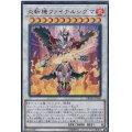 炎斬機ファイナルシグマ/ウルトラ(DBMF-JP008)【シンクロ】