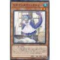 ドラゴンメイドラドリー/ノーマル(DBMF-JP016)【モンスター】