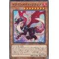ドラゴンメイドフランメ/ノーマル(DBMF-JP019)【モンスター】